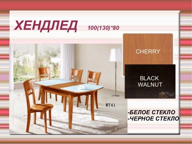 ХЕНДЛЕД 100(130)*80 CHERRY BLACK WALNUT -БЕЛОЕ СТЕКЛО -ЧЕРНОЕ СТЕКЛО
