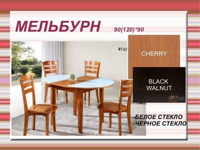 МЕЛЬБУРН 90(120)*90 CHERRY BLACK WALNUT -БЕЛОЕ СТЕКЛО -ЧЕРНОЕ СТЕКЛО