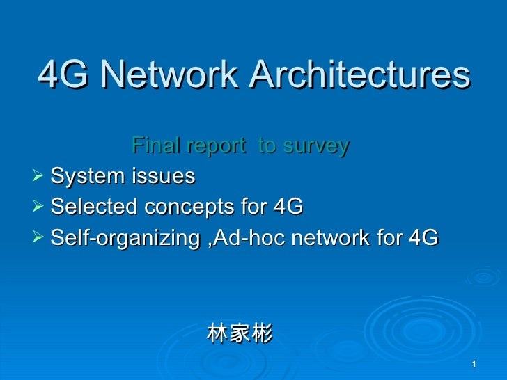 4G Network Architectures <ul><li>Final report  to survey </li></ul><ul><li>System issues  </li></ul><ul><li>Selected conce...