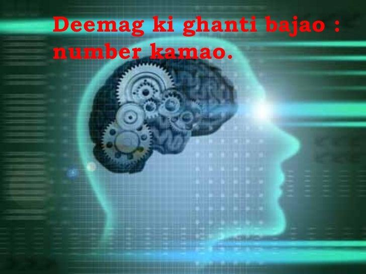 Deemag ki ghanti bajao : number kamao.