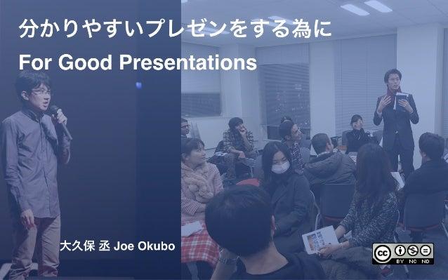 大久保 丞 Joe Okubo 分かりやすいプレゼンをする為に For Good Presentations