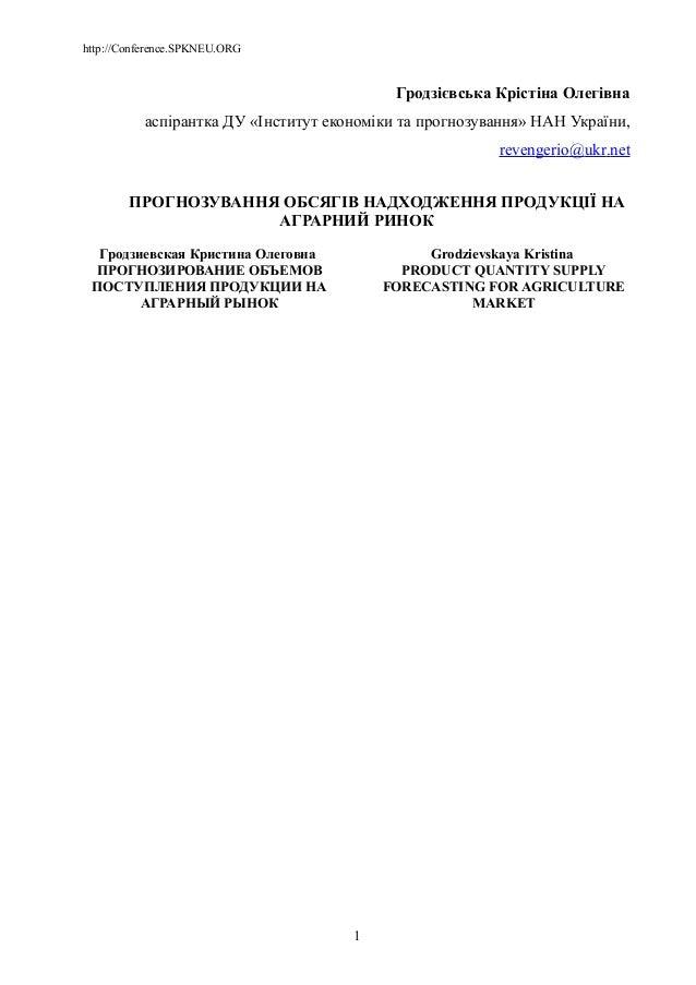 http://Conference.SPKNEU.ORG  Гродзієвська Крістіна Олегівна аспірантка ДУ «Інститут економіки та прогнозування» НАН Украї...