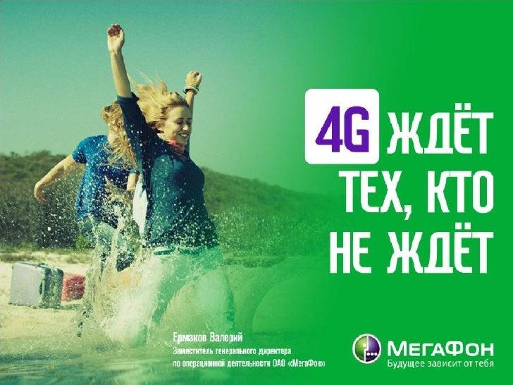МегаФон: запуск LTE в Москве