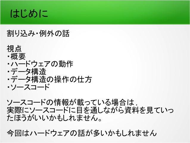 4章 Linuxカーネル - 割り込み・...