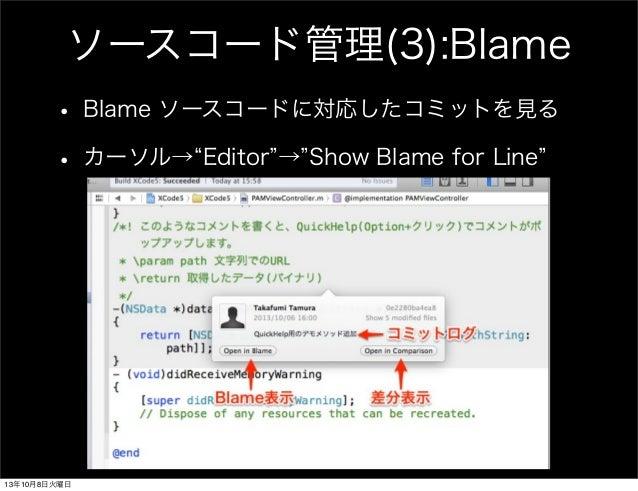 ソースコード管理(3):Blame • Blame ソースコードに対応したコミットを見る • カーソル→ Editor → Show Blame for Line 13年10月8日火曜日