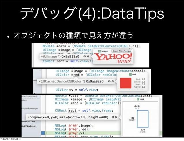 デバッグ(4):DataTips •オブジェクトの種類で見え方が違う 13年10月8日火曜日