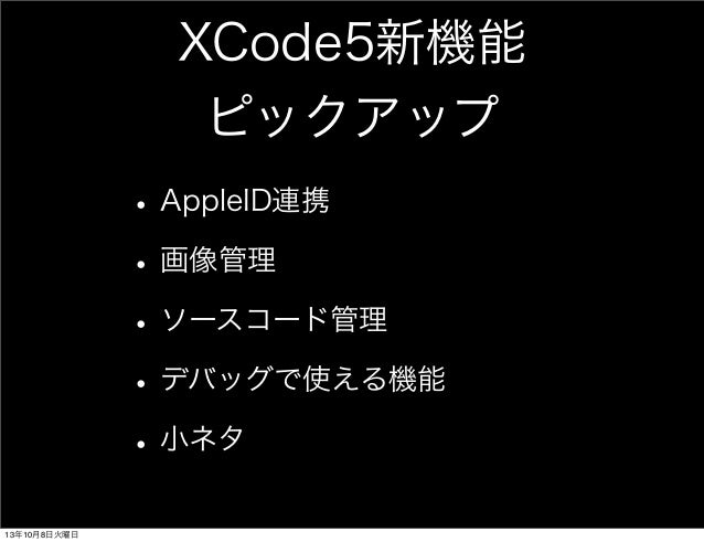 Xcode5でのデバッグ / CI | iOS 7エンジニア勉強会 Slide 3