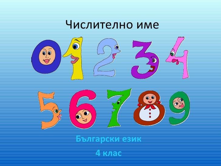 Числително име Български език 4 клас