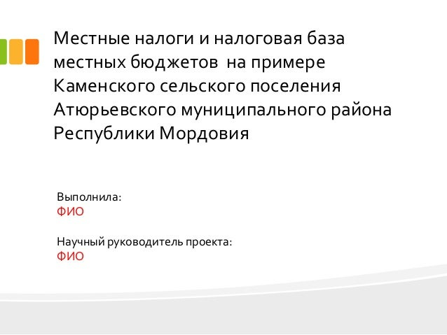 дипломная презентация по налогам  1 638 jpg cb 1453890091