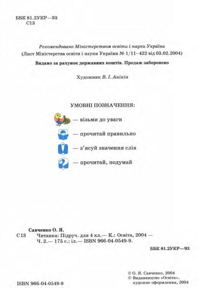 4kl chyt savchenko_2ch_2004_ua Slide 2