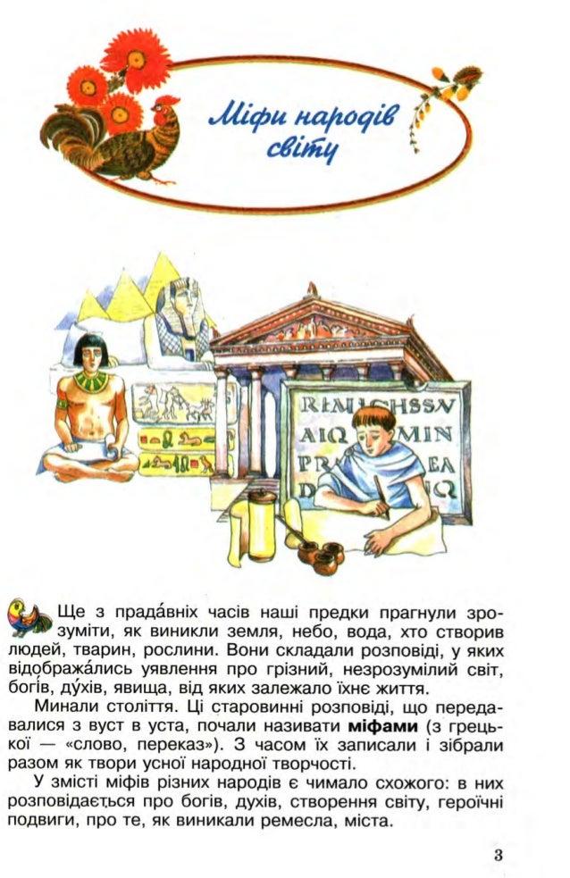 4kl chyt savchenko_2ch_2004_ua Slide 3
