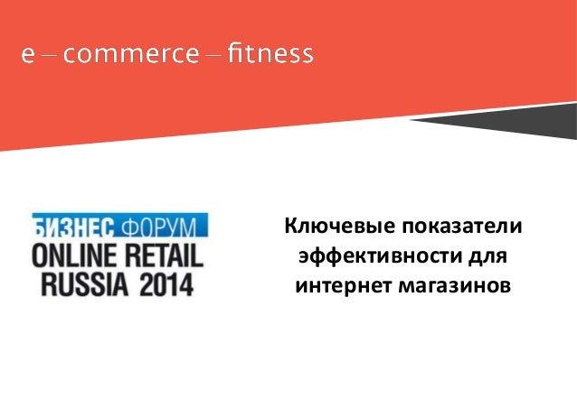 KP Ключевые показатели эффективности для интернет магазинов