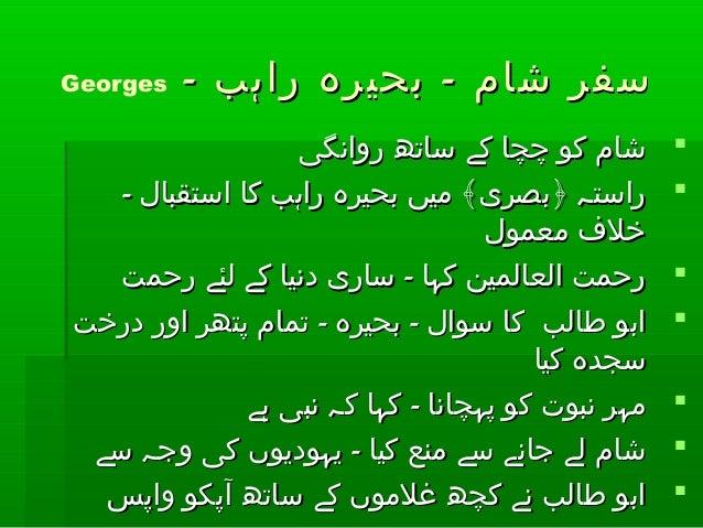 prophet muhammad life history pdf