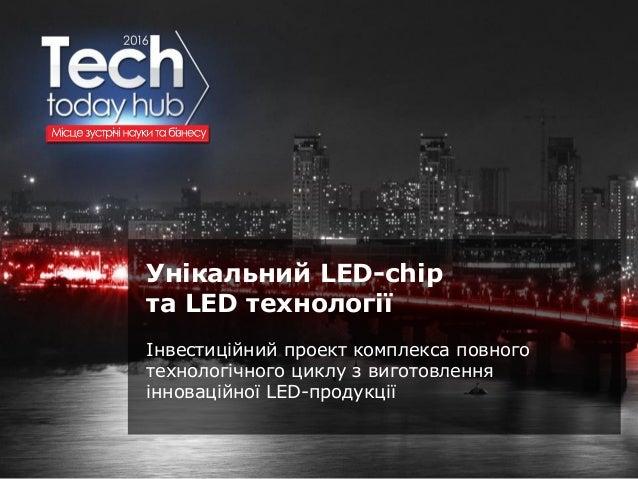 Образец подзаголовка Унікальний LED-chip та LED технології Інвестиційний проект комплекса повного технологічного циклу з в...