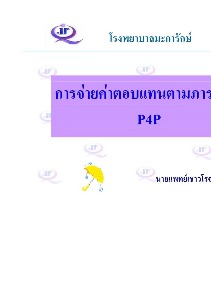 โรงพยาบาลมะการัักษ       โการจายคาตอบแทนตามภาระงาน             P4P                  นายแพทยเชาวโรจน อุบลวโรจน       ...
