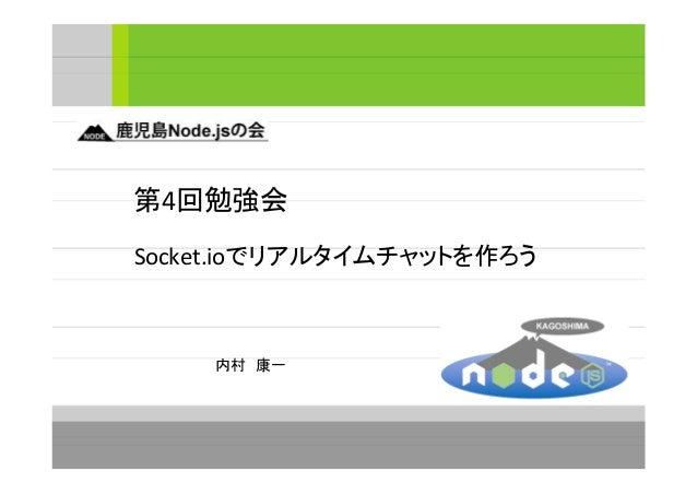 第4回勉強会 Socket.ioでリアルタイムチャットを作ろう  内村 康一