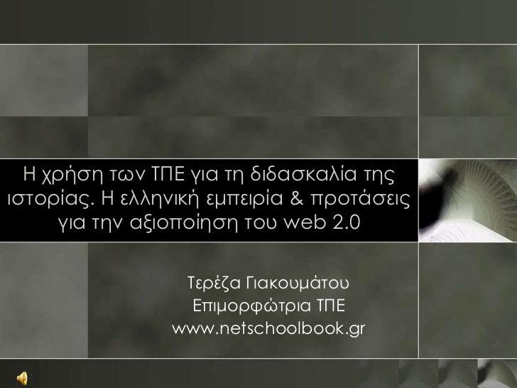 Η χρήση των ΤΠΕ για τη διδασκαλία της ιστορίας. Η ελληνική εμπειρία & προτάσεις      για την αξιοποίηση του web 2.0       ...