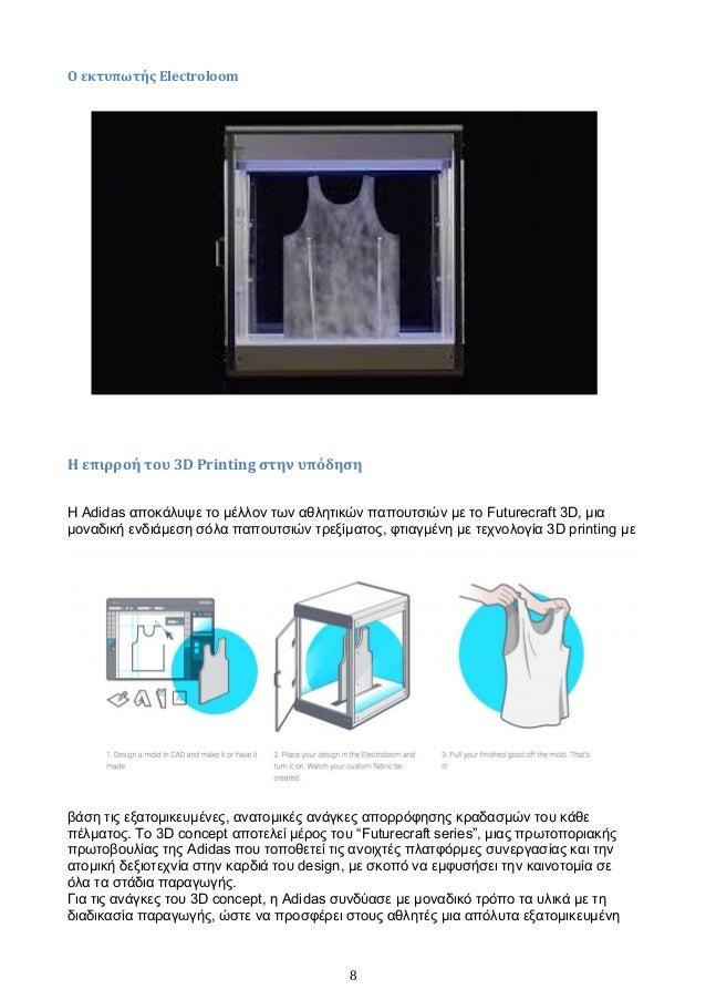 0dcb7c72c9 Ερευνητική Εργασία   Η τεχνολογία της τρισδιάστατης εκτύπωσης (3D pri…