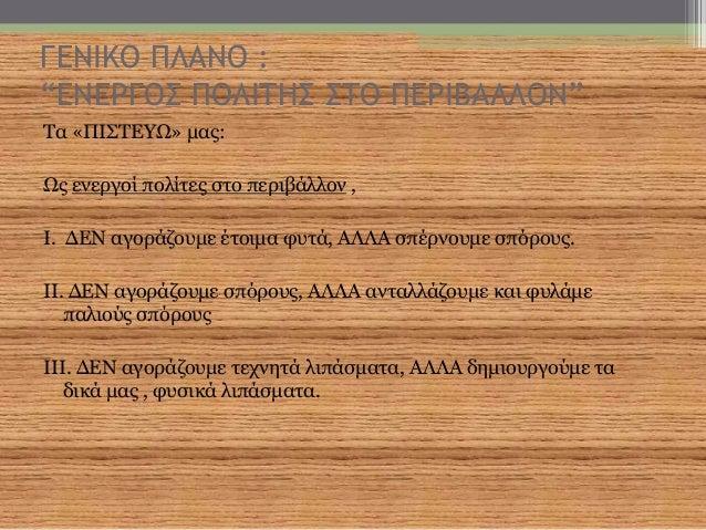4o gymnasiohaidariou Slide 3