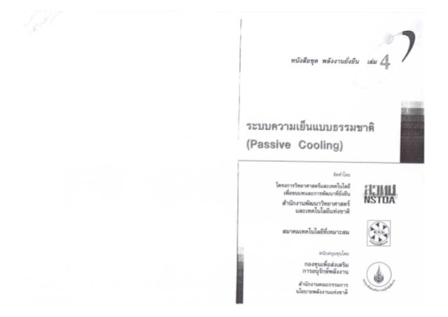 4. Passive Cooling