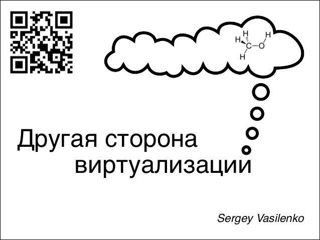 Другая сторона виртуализации Sergey Vasilenko