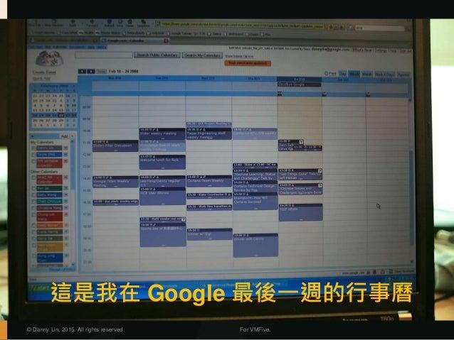 © Danny Lin, 2015. All rights reserved. For VMFive. 這是我在 Google 最後一週的行事曆