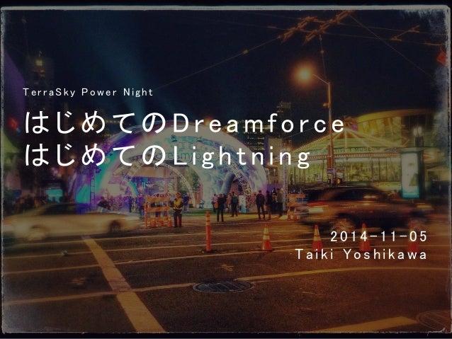 はじめてのDreamforce  はじめてのLightning  TerraSky Power Night  2014-11-05  Taiki Yoshikawa
