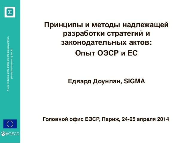 AjointinitiativeoftheOECDandtheEuropeanUnion, principallyfinancedbytheEU Головной офис ЕЭСР, Париж, 24-25 апреля 2014 Прин...