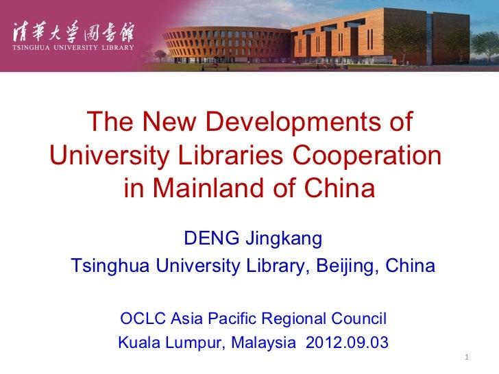 The New Developments ofUniversity Libraries Cooperation     in Mainland of China             DENG Jingkang Tsinghua Univer...