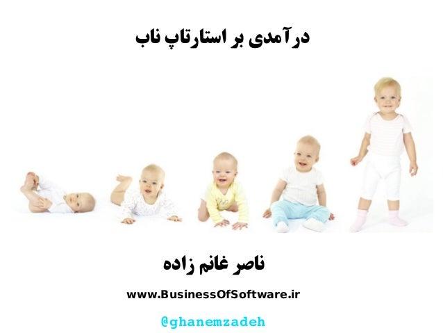 ناب استارتاپ بر درآمدی زاده غانم ناصر . .www BusinessOfSoftware ir @ghanemzadeh