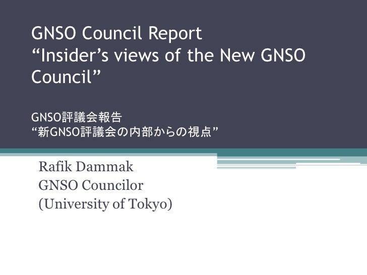 "GNSO Council Report""Insider's views of the New GNSOCouncil""GNSO評議会報告""新GNSO評議会の内部からの視点""Rafik DammakGNSO Councilor(Universit..."