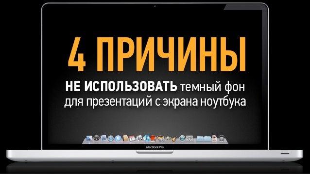 4 ПРИЧИНЫНЕ ИСПОЛЬЗОВАТЬ темный фондля презентаций с экрана ноутбука
