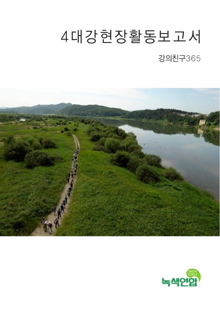 4대강현장활동보 고 서        강의친구365