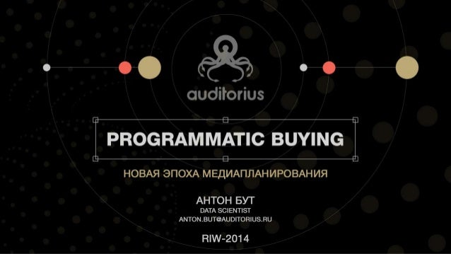 Programmatic buying или новая эпоха медиапланирования, Антон Бут, Data Scientist в Auditorius