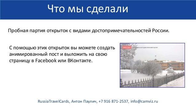 RussiaTravelCards Slide 2