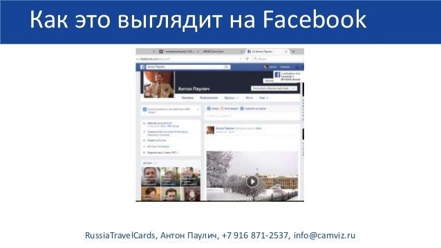 RussiaTravelCards Slide 3