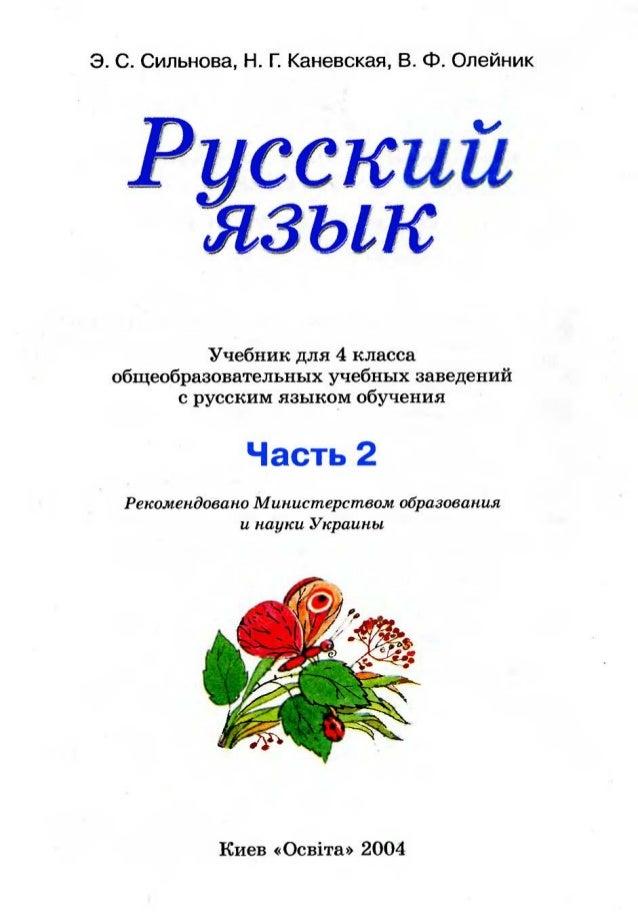 4 ry2 sil