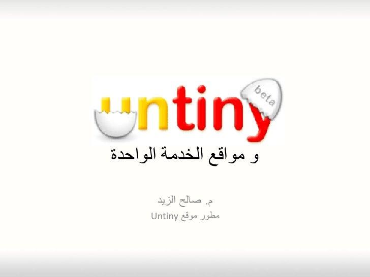 و مواقع الخذمت الواحذة      م. صالح الزٌد     مطور موقع Untiny