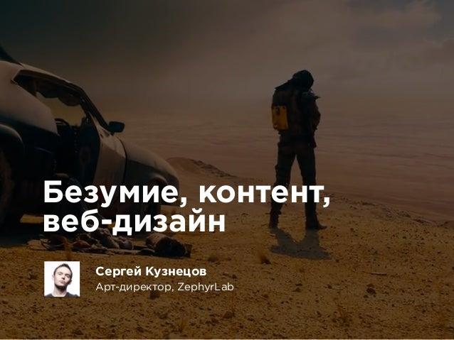 Безумие, контент,  веб-дизайн Сергей Кузнецов Арт-директор, ZephyrLab