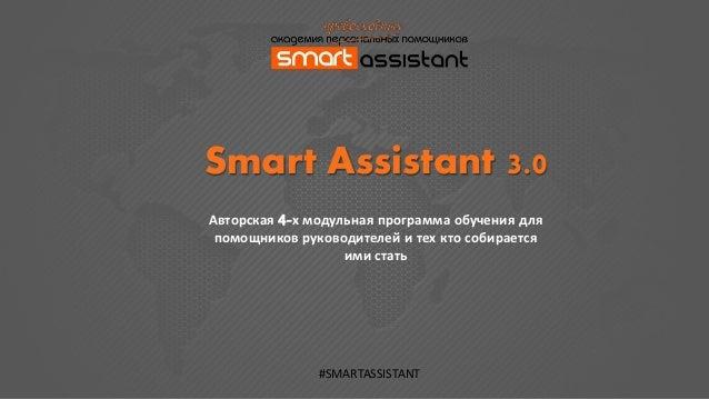 Авторская 4-х модульная программа обучения для помощников руководителей и тех кто собирается ими стать Smart Assistant 3.0...