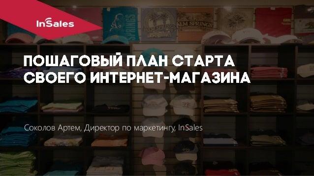 Соколов Артем, Директор по маркетингу, InSales