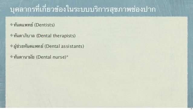บุคลากรที่เกี่ยวข้องในระบบบริการสุขภาพช่องปาก ทันตแพทย์ (Dentists) ทันตาภิบาล (Dental therapists) ผู้ช่วยทันตแพทย์ (Dental...