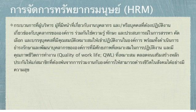 การจัดการทรัพยากรมนุษย์ (HRM) กระบวนการที่ผู้บริหาร ผู้ที่มีหน้าที่เกี่ยวกับงานบุคลากร และ/หรือบุคคลที่ต้องปฏิบัติงาน เกี่...