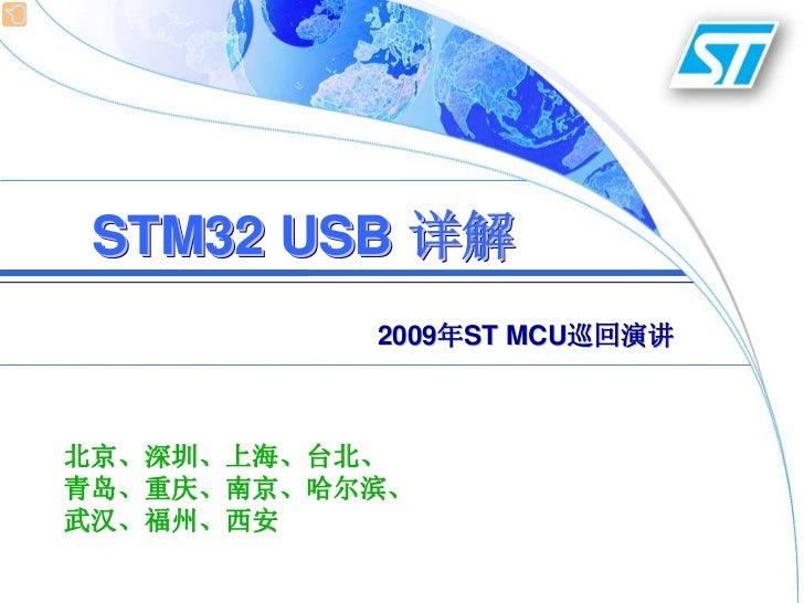 STM32 USB 详解           2009年ST MCU巡回演讲北京、深圳、上海、台北、青岛、重庆、南京、哈尔滨、武汉、福州、西安