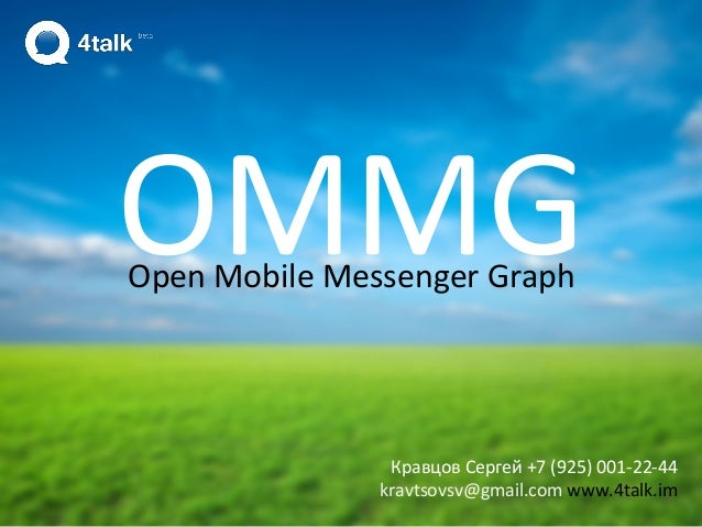 OMMG     Open  Mobile  Messenger  Graph    Кравцов  Сергей  +7  (925)  001-‐22-‐44   kravtsovsv@gm...