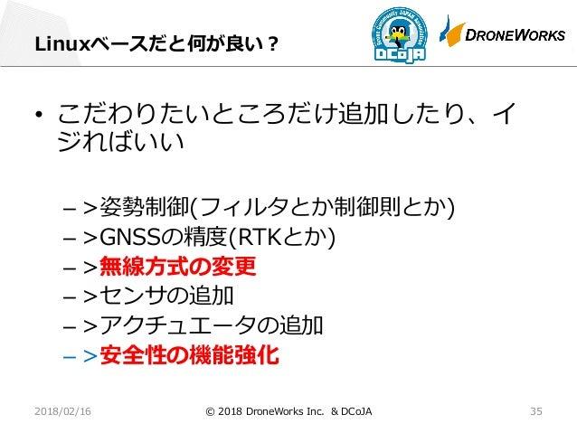 第4回川崎市ドローン研究会(2018-02-16)