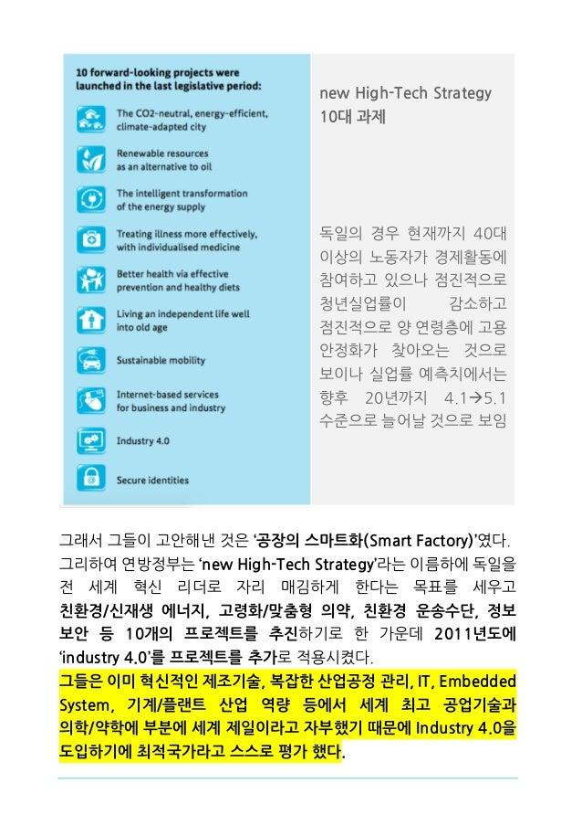 '공장의 스마트화(Smart Factory)' ~ 'new High-Tech Strategy' ~ n ~ 친환경/신재생 에너지, 고령화/맞춤형 의약, 친환경 운송수단, 정보 보안 등 10개의 프로젝트를 추진 G 2011...
