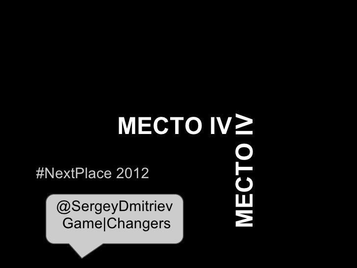 МЕСТО IV          МЕСТО IV#NextPlace 2012  @SergeyDmitriev  Game|Changers