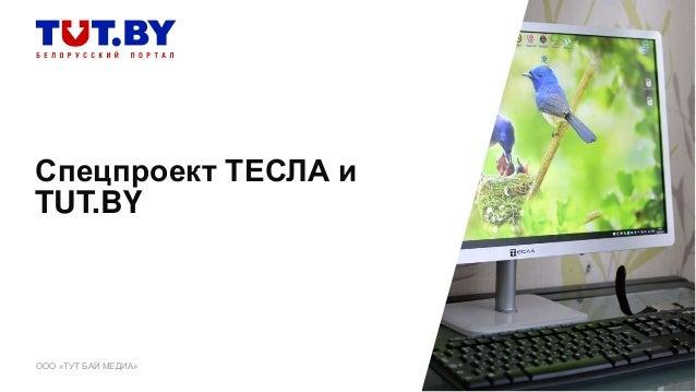 Спецпроект ТЕСЛА и TUT.BY ООО «ТУТ БАЙ МЕДИА»