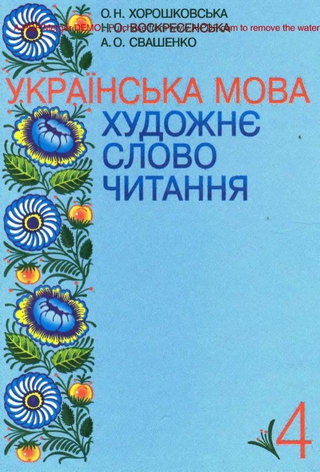 Украинский Язык 4 Класс Хорошковская Воскресенська Свашенко Решебник